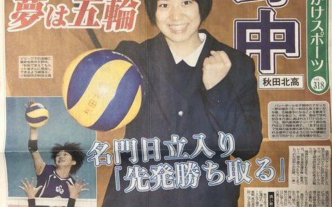 【朗報】バレー界に期待の秋田美人!