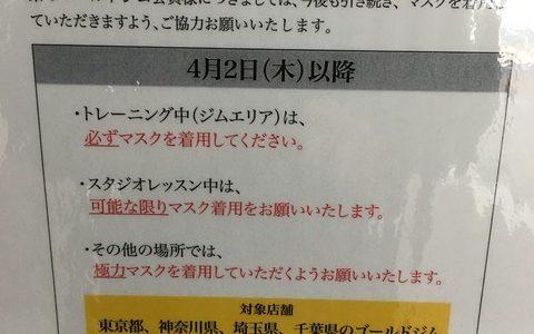 【画像】関東近郊のゴールドジム 、コロナの影響でトレーニング中マスクを必ず着用になる