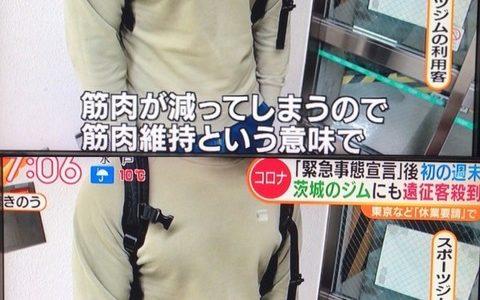 【悲報】筋肉バ○「トレーニングしないと筋肉が落ちる」ジム閉鎖の東京から茨城まで越境トレーニング