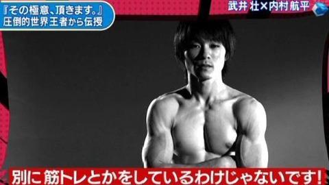 【衝撃】体操内村航平選手、1日1食しか食べていなかった