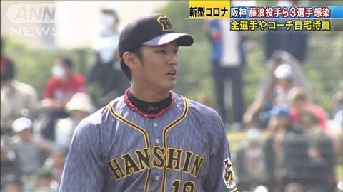 【怪奇】大阪府が「本人からの申し出」により阪神3選手の職業をスポーツ選手から自営業に訂正