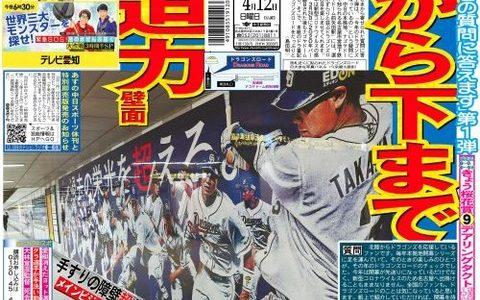 【悲報】中日スポーツ、ネタ切れ
