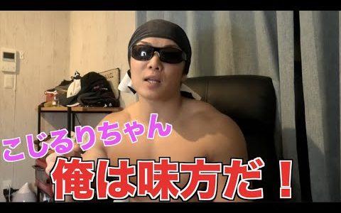 こじるり「見かけだけの筋肉つける筋トレはダサい」←いや正しくない?