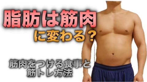 筋トレしてる人が言う「脂肪が筋肉に変わる」とかいう謎理論