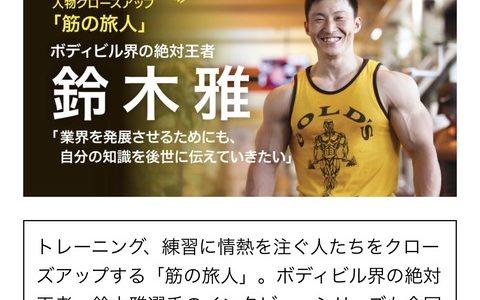 【悲報】ボディビルダー鈴木雅「はっきり言います。ボディビルダーの筋肉は使えない筋肉です」