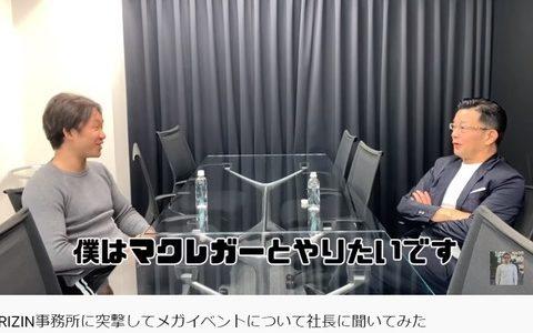 【速報】格闘家・朝倉未来「マグレガー、メイウェザーと対戦したい」