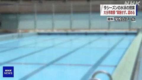 体育授業は「マスク不要」だけど「2メートル距離確保」スポーツ庁、全国に通知