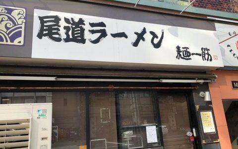 【悲報】格闘家たちに愛された水道橋ラーメン店が閉店「コロナに勝てず無念」