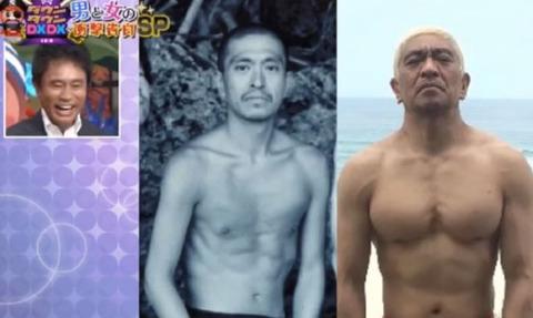 松本人志(32)「映画撮らない、禁煙しない、結婚しない、子供不要、体鍛えない、政治語らない」