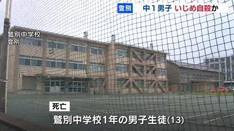 「筋トレを30分やれ、動画を送れ」、サッカー部でイジメを受けていた中1男子が自殺