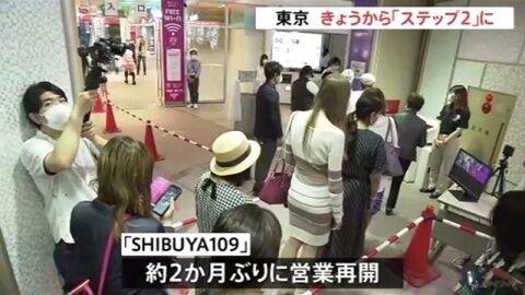 【悲報】日本、完全にコロナを無視し始める。109、ジムが続々と営業再開