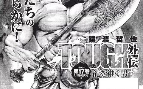 【朗報】格闘漫画タフ最新話、やばすぎるwww・www・www・www