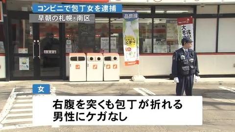 【速報】最強のコンビニ店員現る