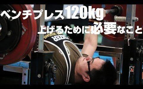 【朗報】ベンチプレス120キロ8回挙げれたwwwwww
