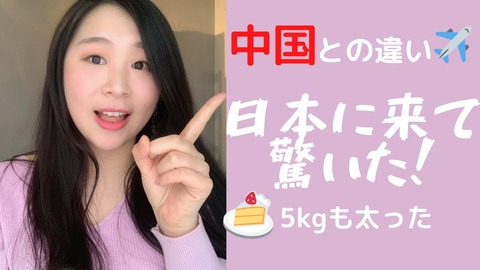 【正論】中国人女性「日本人はご飯と餃子とラーメン食べるのありえない、そのせいで5kg太った、日本人女性はデブばかり」