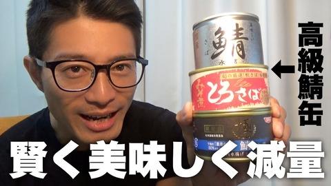 さばの水煮缶(95円)とかいうコスパ最強の食べ物ww
