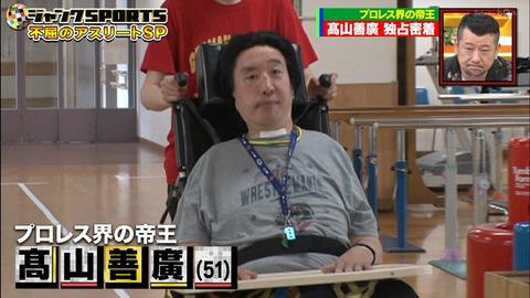 【吉報】 高山善廣(プロレスラー、頸椎完全損傷)が立ち上がった姿を公開
