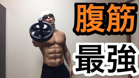 【悲報】腹筋ローラーを2週間ほぼ毎日したのに腹筋が割れない(´;ω;`)