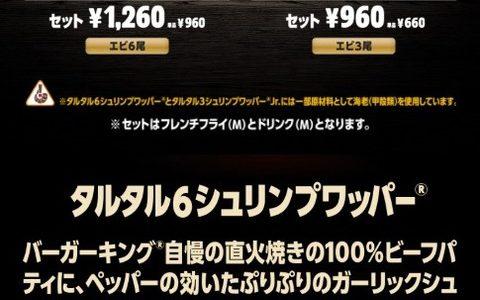 【朗報】王者バーガーキング、デブのためにまた特製バーガーを期間限定発売