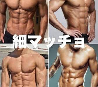 日本特有の「細マッチョ」ってどういう体型なんや?