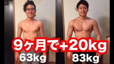 簡単に筋肉量と体重増やす方法教えてwww