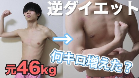 【急募】ヒョロガリを改善する方法