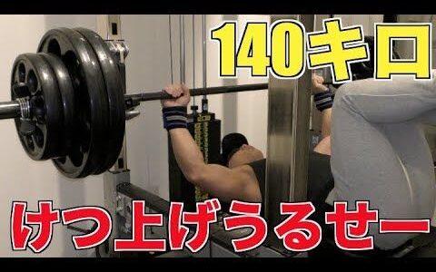 筋トレ仲間「ベンチプレス 100kgとか余裕だろw」←尻あげ、胸までつけない
