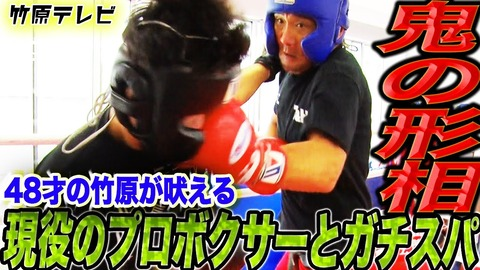 「今なら竹原氏に勝てる」新人王プロボクサーが竹原慎二と本気スパーリングした結果wwwwwww