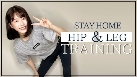 【朗報】横山ゆいはんのYouTubeトレーニング動画『省スペースでできるヒップアップトレーニング』が完全にセクシー映像