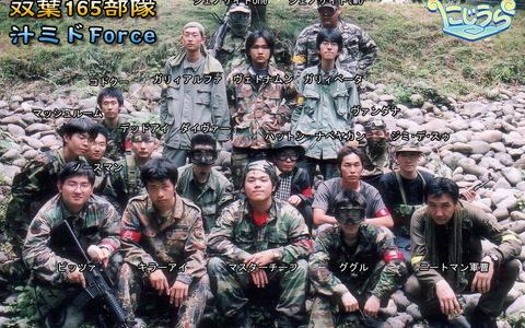 【写真】自衛隊最強と謳われる特殊部隊がこちらwwwwwwwww