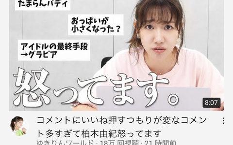 【悲報】柏木由紀さん、youtubeの男共の「ええ身体しよんなあ」「たまらんボディ」等のコメントに激怒