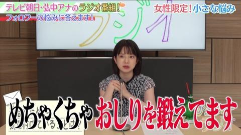 【画像】弘中綾香アナ(29)「めちゃくちゃお尻を鍛えてます」