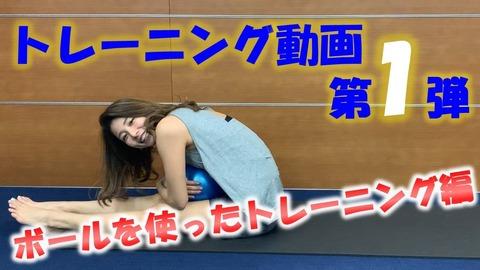【朗報】元シンクロ選手の青木愛、自宅トレーニングYouTubeがめちゃくちゃヱッチw