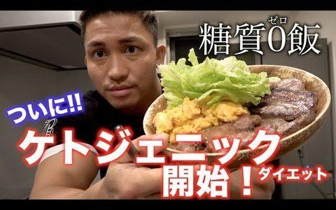 【悲報】ワイ、ケトジェニックダイエットに挑戦するもわずか2ヶ月程度で19kgも激痩せしガチの困惑