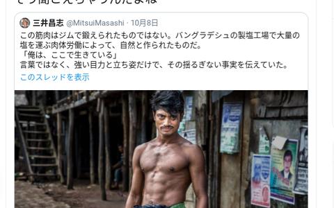 【悲報】プロ写真家「この職人の筋肉はジムに通わずに作られた肉体美」と筋トレを貶して大炎上