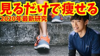 【朗報】DaiGo「見るだけで痩せる映画、そんな夢のような話……実は本当なんです」