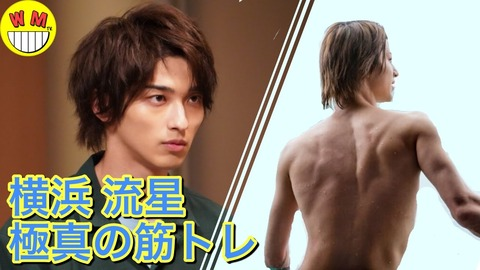 【悲報】横浜流星、毎日腕立て100回で筋肉自慢をしてしまう