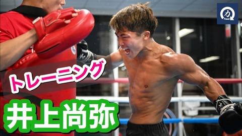 【朗報】ボクシング井上、ついに最強ボクサーランキングのPFPで2位にwywywy