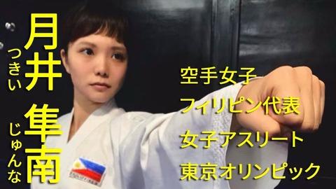 【空手美女】フィリピン代表・#月井隼南の複雑な胸中「みんなで五輪をやりたいなんて言えない」