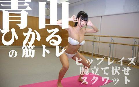 【超朗報】青山ひかるさん、えちえちな衣装を無事着こなす