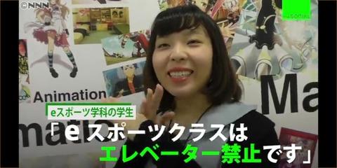 【悲報】日本のeスポーツ専門学校さん、悲惨過ぎる…