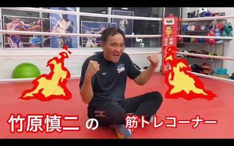 竹原慎二←喧嘩地元最強、広島の粗大ゴミと言われていた男