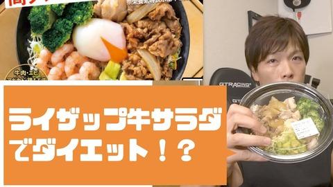 【朗報】ライザップ牛サラダ、すごすぎるwwwwwww