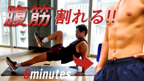 腹筋バキバキに割るトレーニング教えて!!!!!