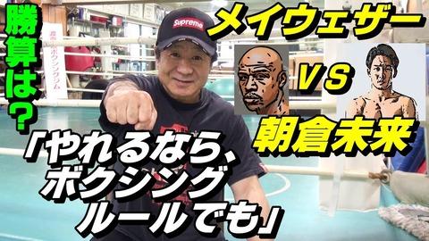 【格闘技】朝倉未来が初黒星! メイウェザーの対戦相手が「それでも朝倉未来」と関係者が主張するワケ