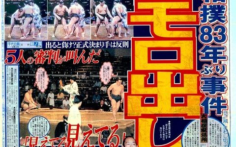 【悲報】相撲、ち〇ぽを晒すと負けるスポーツだった…