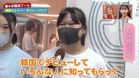 【朗報】K-POP志望のJC、肉付きが良くてムチムチィでエッッッッッッッッv!!!!!!