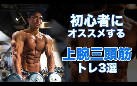 【急募】上腕三頭筋に効く筋トレ