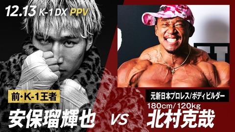 元K1王者・安保瑠輝也 VS 元プロレスラーで現ボディビルダーの北村克哉120kgの対戦決定!
