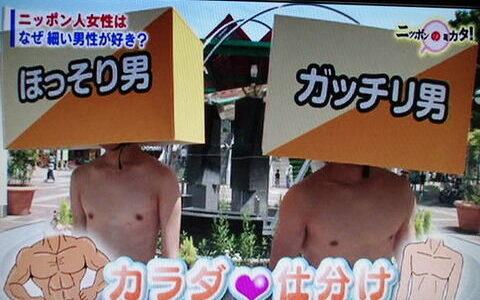 マジで日本ってガリガリ男の方がモテるよなwwwwwww